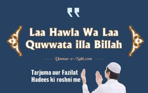 Laa Hawla Wa Laa Quwwata illa Billah Hindi