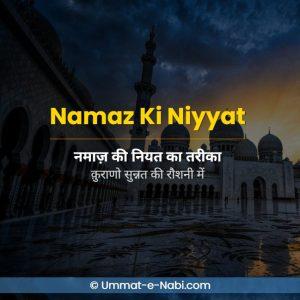 Namaz ki Niyat ka Tarika | Qurano Sunnat ki Roshni me