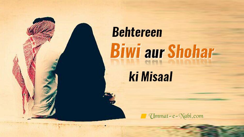 Behtareen Biwi aur Behtareen Shohar ki Pehchan - Ummate Nabi