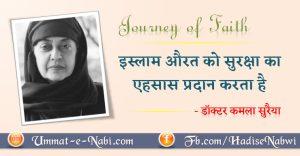 ''दुनिया सुन ले कि मैंने इस्लाम क़बूल कर लिया है, इस्लाम जो मुहब्बत, अमन और शान्ति का दीन है, इस्लाम जो सम्पूर्ण जीवन-व्यवस्था है: डॉक्टर कमला सुरैया (भूतपूर्व 'डॉक्टर कमला दास') , Dr. Kamala Das surayya converted to Islam in 1999