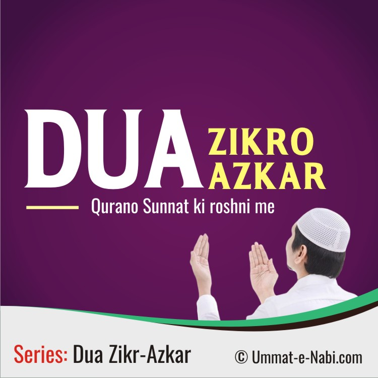 Dua Zikro Azkar Qurano sunnat ki roshni me