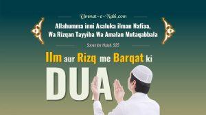 Ilm aur Rizq me Barkat ki Dua | Dua for Rizq