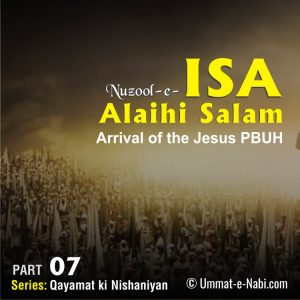 Isa Alaihi Salam story in hindi