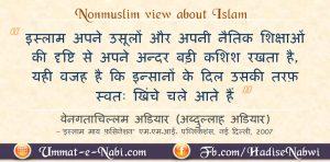 प्यारे नबी (सल्ल॰) ने औरत को मर्द के बराबर दर्जा दिया: वेनगताचिल्लम अडियार (अब्दुल्लाह अडियार) Vengatachillam Adiyar About Islam