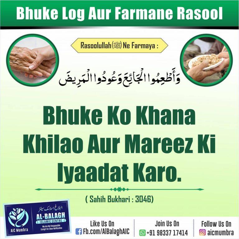 Bhuke Ko Khana Khilao aur Mareez Ki lyaadat Karo. [ Sahih Bukhari; Hadees: 3046 ] #IslamicQuotes #Hadith #DailyHadith #HadithoftheDay