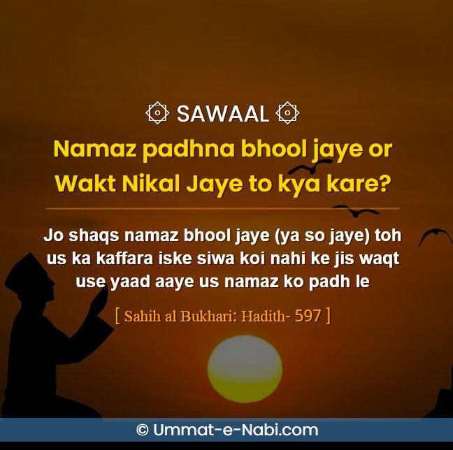 Namaz padhna bhool jaye aur Waqt Nikal Jaye tou kya kare?
