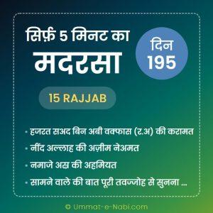 15 Rajjab